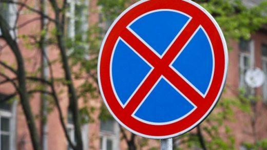 Сколько можно стоять на аварийке в зоне знака Остановка запрещена 1