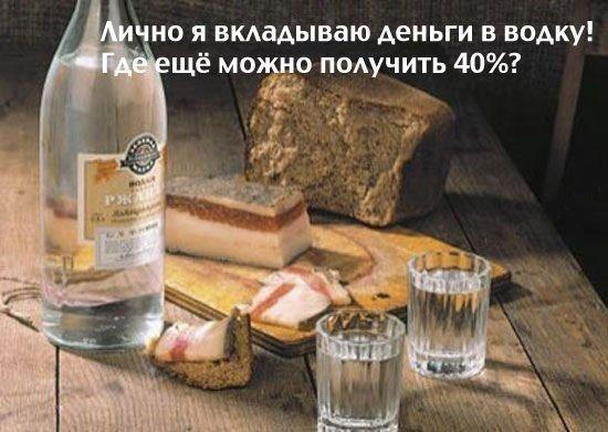 Смешные будние приколы про алкоголь - самые новые и свежие №9 10
