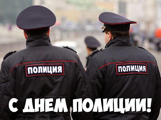 С днем полиции прикольные поздравления картинки 13