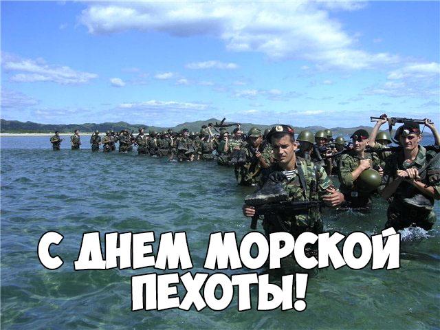 С Днем морской пехоты - красивые и прикольные открытки, картинки 1