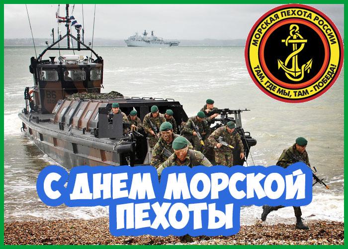С Днем морской пехоты - красивые и прикольные открытки, картинки 3