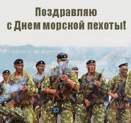 С Днем морской пехоты - красивые и прикольные открытки, картинки 4