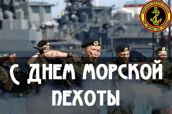 С Днем морской пехоты - красивые и прикольные открытки, картинки 6