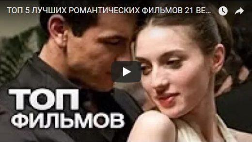 Топ-5 романтических фильмов 21 века - подборка видео