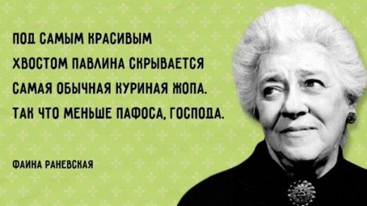 Фаина Раневская цитаты и статусы - самые красивые и интересные 2