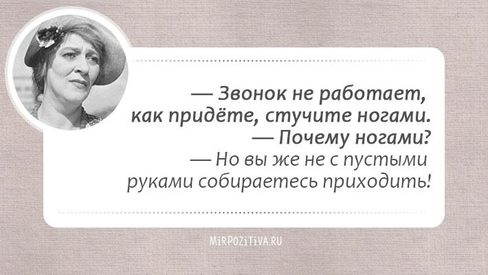 Фаина Раневская цитаты и статусы - самые красивые и интересные 4