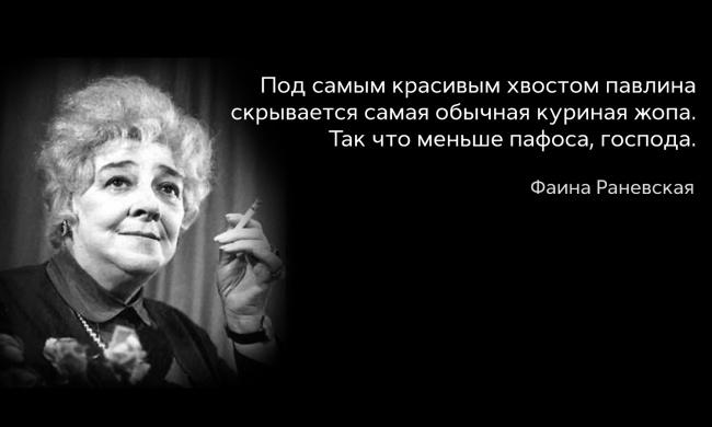 Фаина Раневская цитаты и статусы - самые красивые и интересные 9