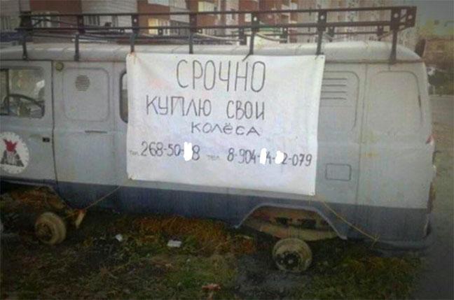 Чисто русские фото - самые смешные и прикольные, подборка 15