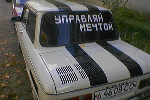 Чисто русские фото - самые смешные и прикольные, подборка 5