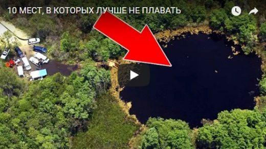 10 мест в мире, в которых лучше не плавать - интересное видео