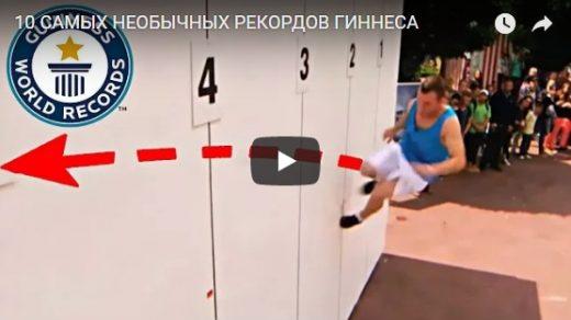 10 самых необычных и удивительных рекордов Гиннеса - видео