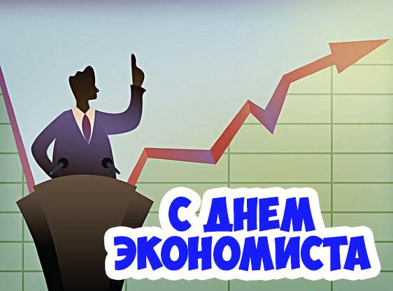 11 ноября - День экономиста в России, новости, открытки, поздравления 1