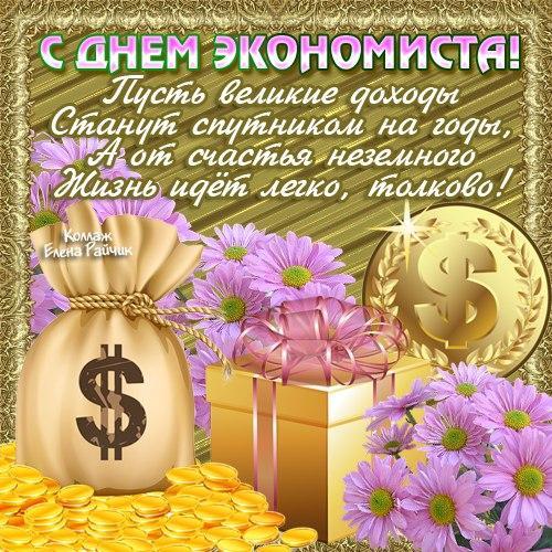 11 ноября - День экономиста в России, новости, открытки, поздравления 2