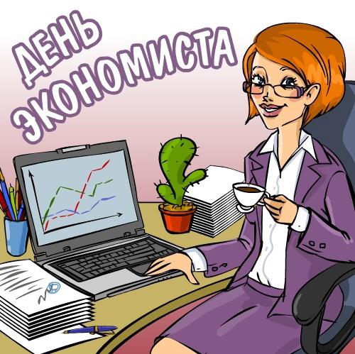 11 ноября - День экономиста в России, новости, открытки, поздравления 3