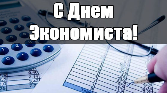 11 ноября - День экономиста в России, новости, открытки, поздравления 5