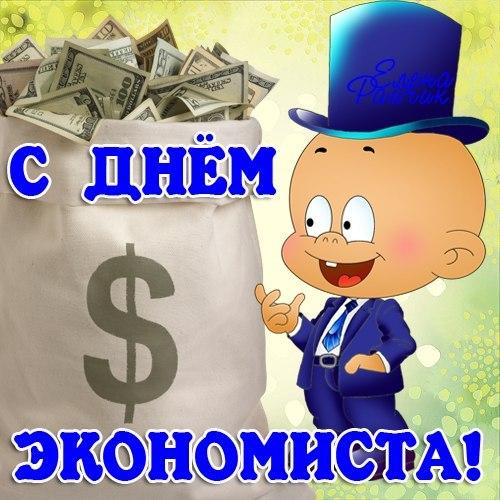 11 ноября - День экономиста в России, новости, открытки, поздравления 6