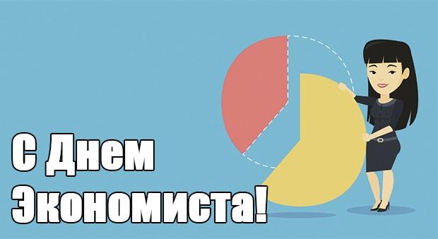 11 ноября - День экономиста в России, новости, открытки, поздравления 7