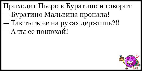 Анекдоты Про Пропасть