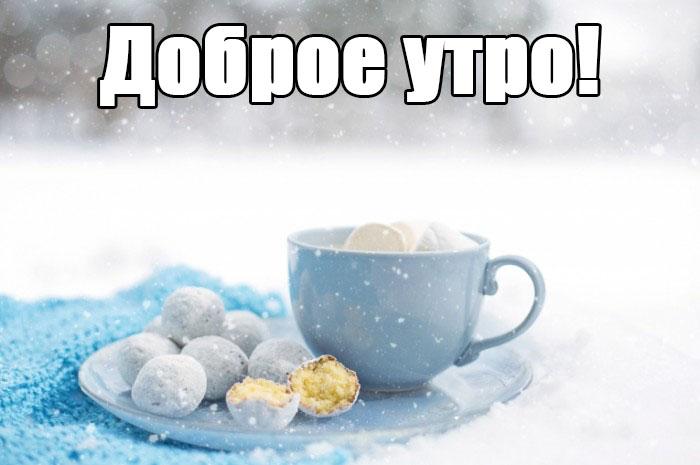 Доброе утро зимние картинки и открытки - самые красивые и прикольные 1