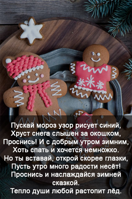 Доброе утро зимние картинки и открытки - самые красивые и прикольные 4