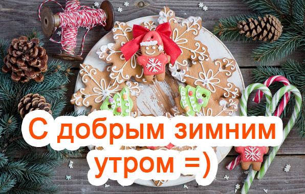 Доброе утро зимние картинки и открытки - самые красивые и прикольные 8