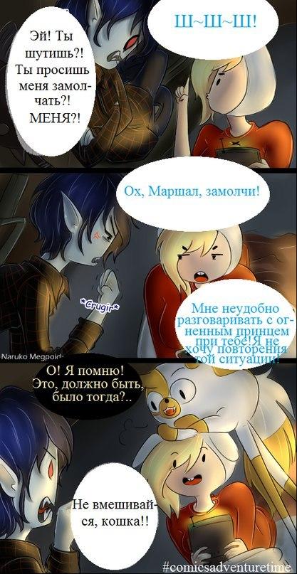 Интересные и забавные комиксы Время Приключений на русском 11