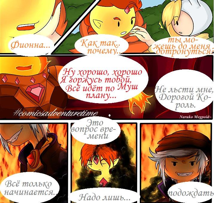 Интересные и забавные комиксы Время Приключений на русском 16