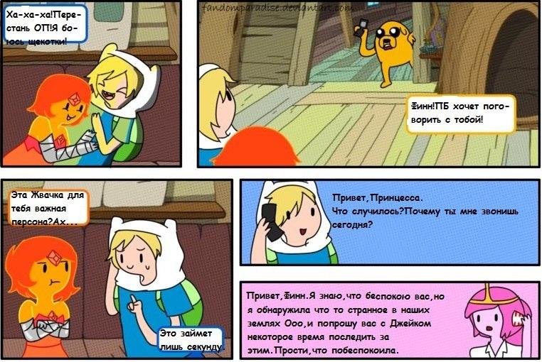 Интересные и забавные комиксы Время Приключений на русском 3