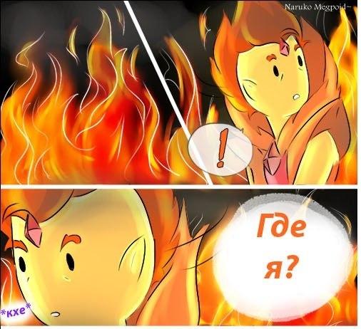 Интересные и забавные комиксы Время Приключений на русском 5