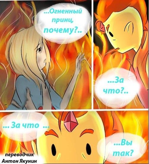Интересные и забавные комиксы Время Приключений на русском 7