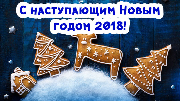 Картинки и открытки с наступающим Новым 2018 годом - скачать 1