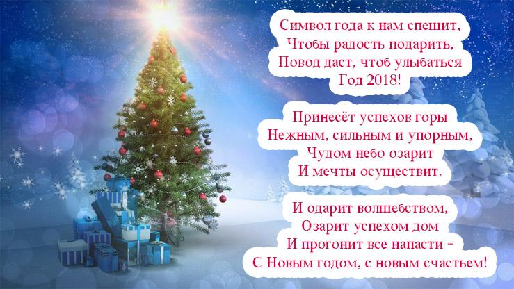 Картинки и открытки с наступающим Новым 2018 годом - скачать 2