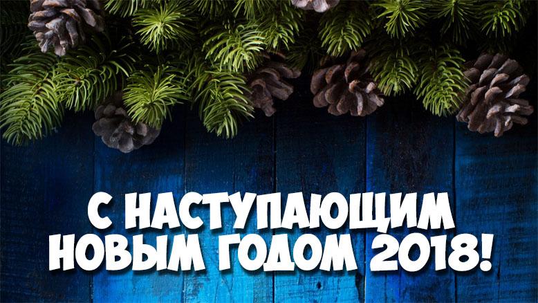 Картинки и открытки с наступающим Новым 2018 годом - скачать 3