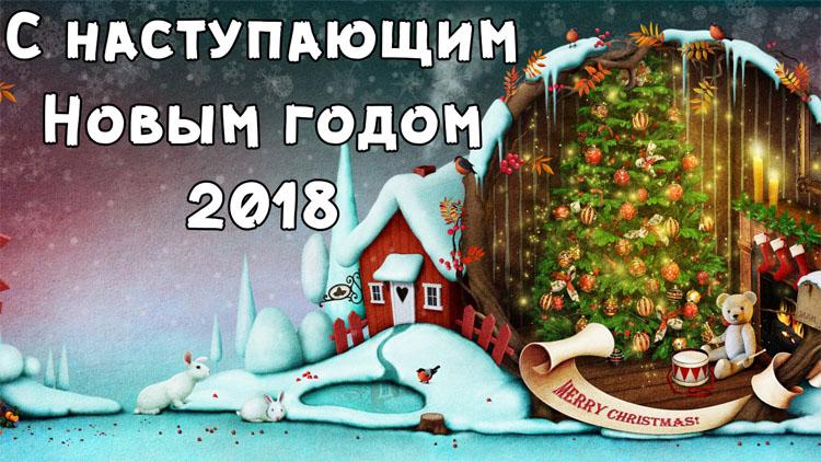 Картинки и открытки с наступающим Новым 2018 годом - скачать 5