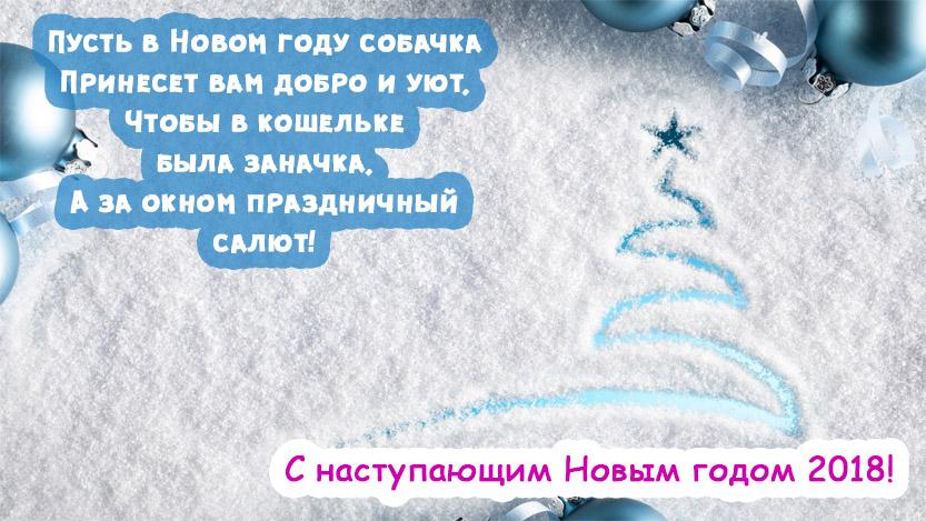 Картинки и открытки с наступающим Новым 2018 годом - скачать 7