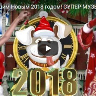 Красивое видео поздравление с Новым годом 2018 - скачать бесплатно