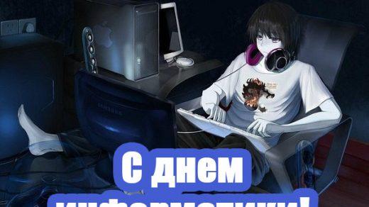Красивые картинки и открытки С днем информатики - скачать бесплатно 7