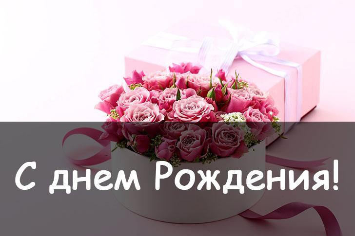 Красивые картинки с днем рождения женщине - лучшая подборка 5
