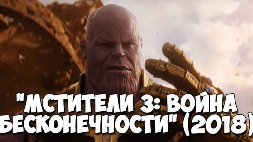 Мстители 3 Война бесконечности (2018) - дата выхода фильма, трейлер 1