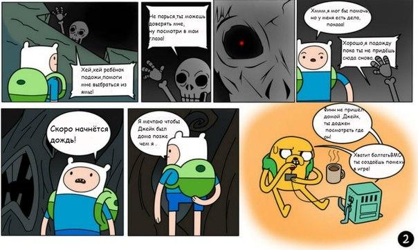 Мультсериал Время Приключений - красивые и прикольные комиксы 11