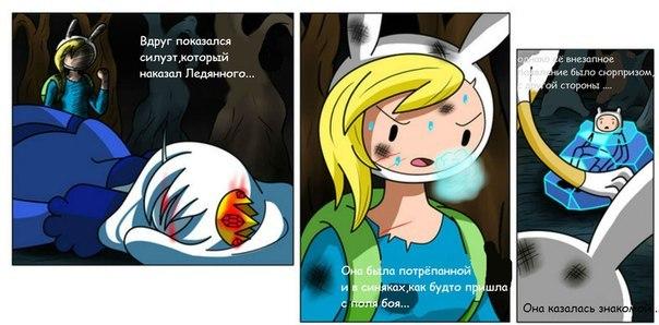 Мультсериал Время Приключений - красивые и прикольные комиксы 23