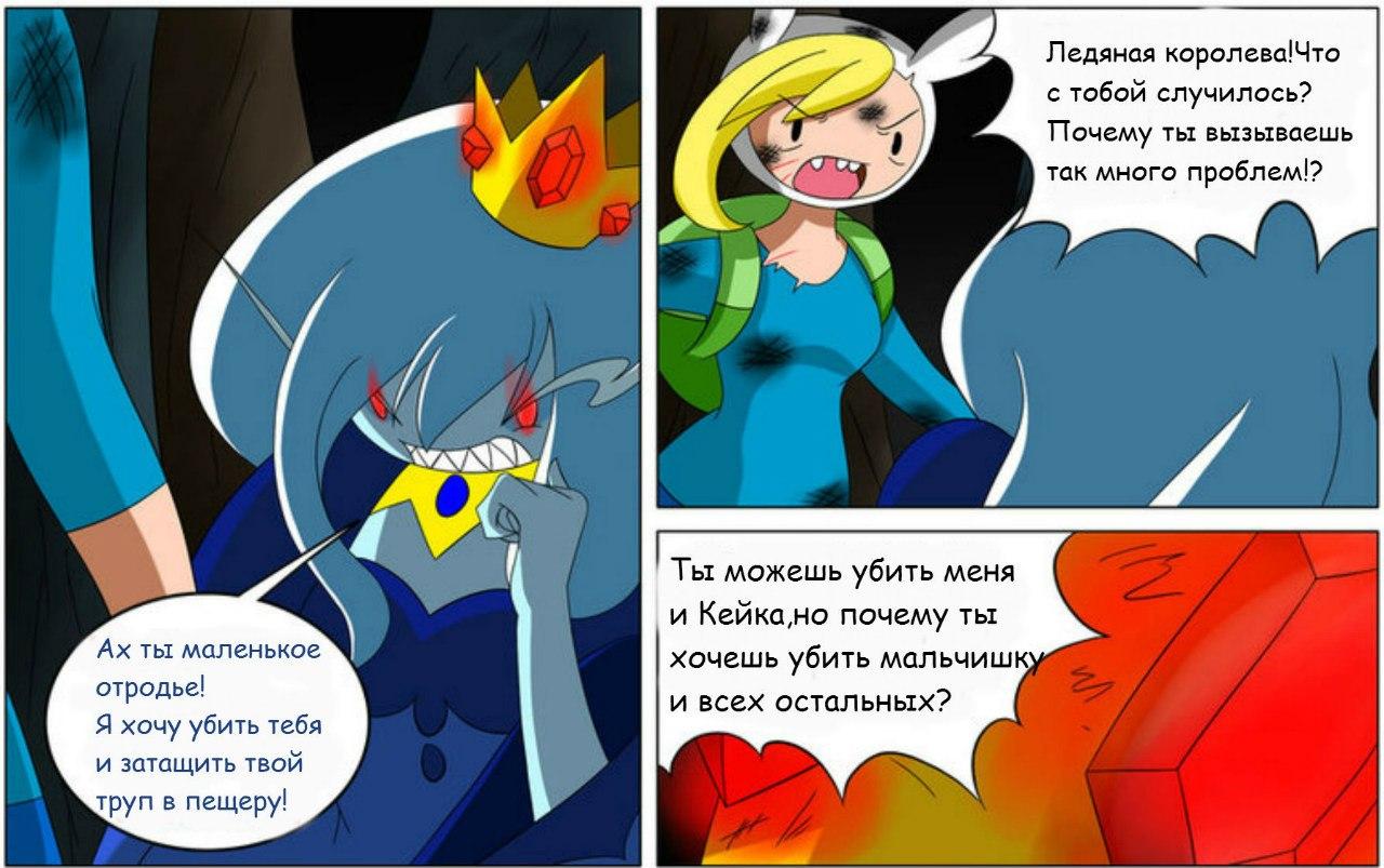 Мультсериал Время Приключений - красивые и прикольные комиксы 25