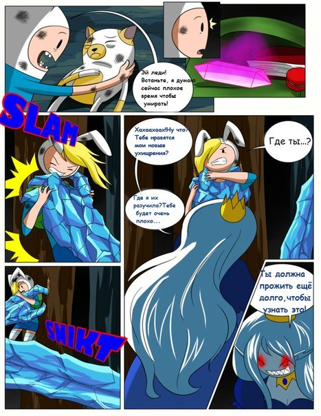 Мультсериал Время Приключений - красивые и прикольные комиксы 28