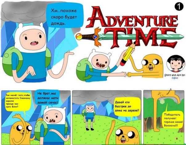 Мультсериал Время Приключений - красивые и прикольные комиксы 8