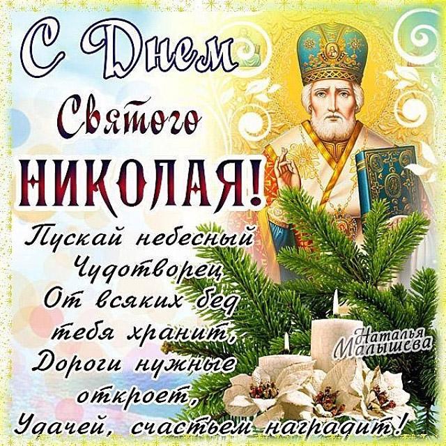 Поздравления С Днем Святого Николая - красивые картинки и открытки 10