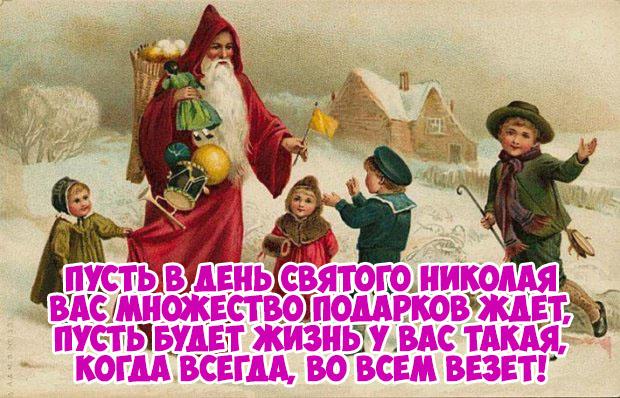 Поздравления С Днем Святого Николая - красивые картинки и открытки 11