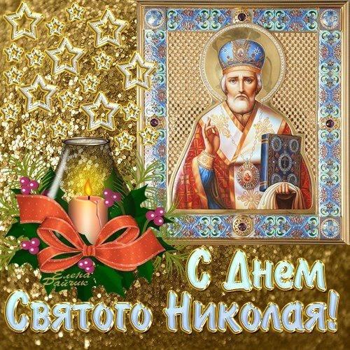 Поздравления С Днем Святого Николая — Короткие поздравления с Днем святого Николая, для родных и близких