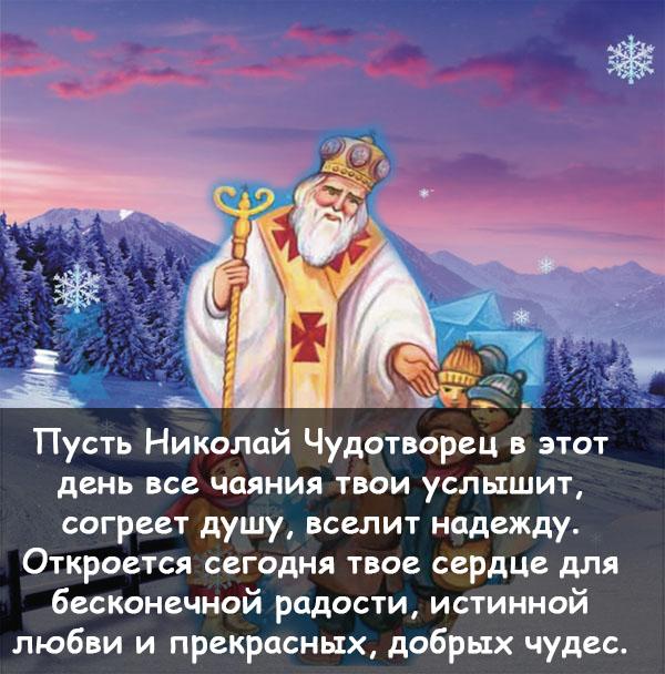 Поздравления С Днем Святого Николая - красивые картинки и открытки 13