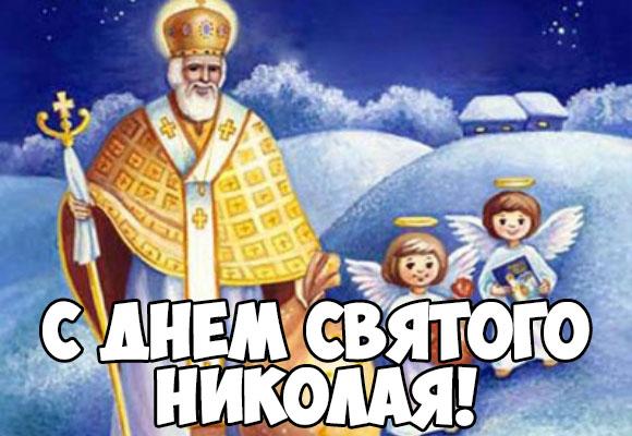 Поздравления С Днем Святого Николая - красивые картинки и открытки 6