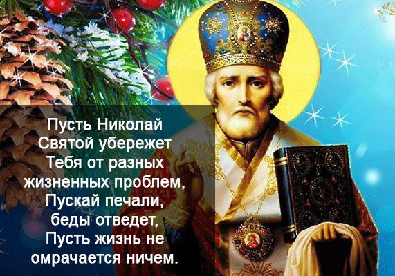 Поздравления С Днем Святого Николая - красивые картинки и открытки 8